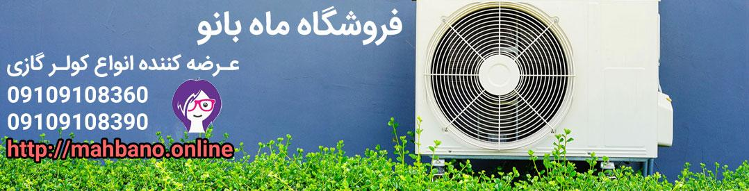 Free standing air conditioner
