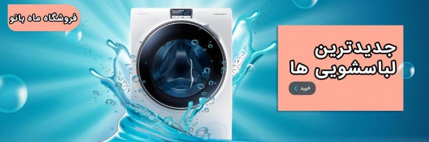 new-washing-machin